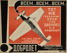 Lot 213 Alexander Rodchenko, Advertisment for the State Airline Dobrolet, 1923 (est. £8,000-12,000)