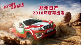 Zhengzhou Nissan Navara rally - photo 01-source