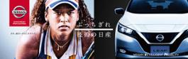 01 Grand Slam champion Naomi Osaka joins Nissan as brand ambassador