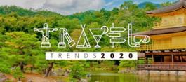 Volagratis Travel Trends 2020
