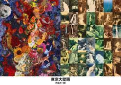 001 tokyo grand mural
