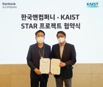 20210721 Hankook & Company signs agreement with Korea Advanced Institute of Science and Technology